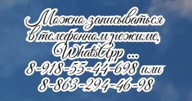 Ростов - Криодеструкция Папиллом