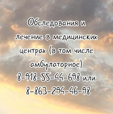 Новочеркасск - Криодеструкция Кератом