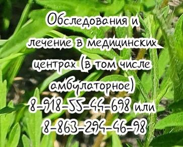 Ростов – дерматолог венеролог профессионал – Родина Н.А.