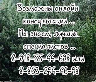 Ростов Гематолог - Снежко И.В.