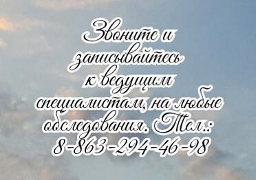 Ростов - Криодеструкция Кератом