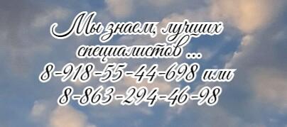 Криотерапия кератом в Новочеркасске