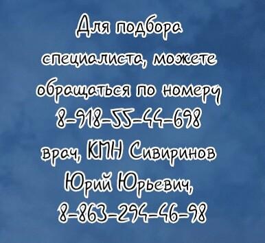 Новочеркасск - Криогенное лечение Кератом