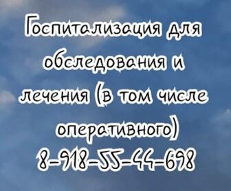 Криогенное лечение в Ростове-на-Дону