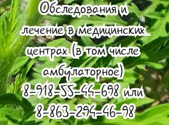 Ростов детский офтальмолог - Ушникова О.А.