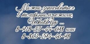 Лечение и диагностика в Новочеркасске