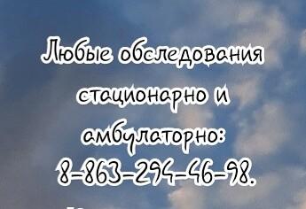 Криогенное лечение в Новочеркасске