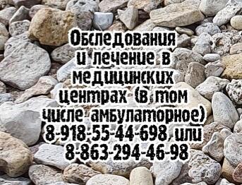 АСЛАН ШАЛАВДИЕВИЧ ГАЕРБЕКОВ Батайск Грамотный хирург