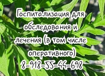 Диагностика в Ростове-на-Дону
