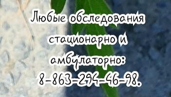 Ростов – любые функциональные обследования в кратчайшие сроки качественно