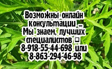 Ростов - Криогенное лечение папиллом