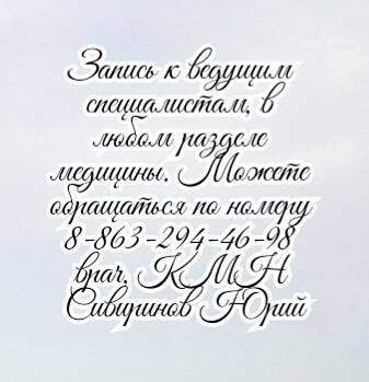 Новочеркасск – ортопед травматолог профессионал – Гуркин Б.Е.