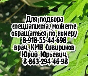 Мазур В.В. - (фильтр) бедренной вены. Ростов-на-Дону