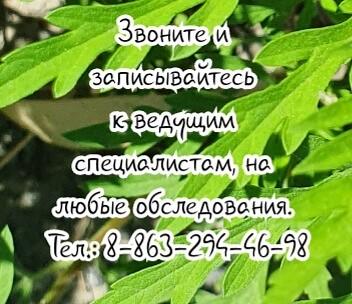 Ростов - Лучшее кт ОБП и ОМТ с контрастом Бедрик М.А.