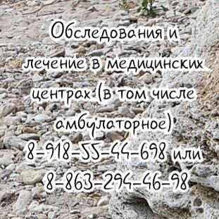 Ростов - проф. Касаткин В.Ф.