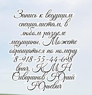 Ростов - пункция предстательной железы - БОВА Ф.С.