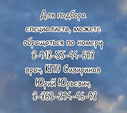 Новочеркасск - Криогенное лечение папиллом
