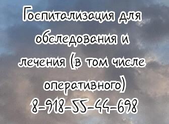 Ростов - Криогенное лечение Кератом