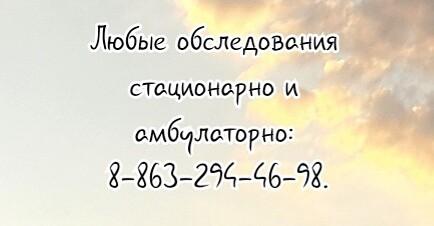 Новочеркасск - Криодеструкция Папиллом