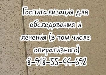 Ростов проф. онколог гинеколог - Моисеенко Т.И.