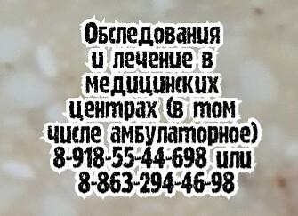 Ростов проф. уролог Чепурной В.Г.