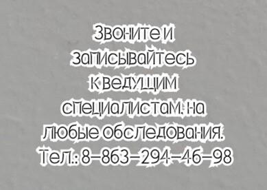 Консультация туболога на дому Азов