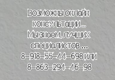Консультация туболога на дому Батайск