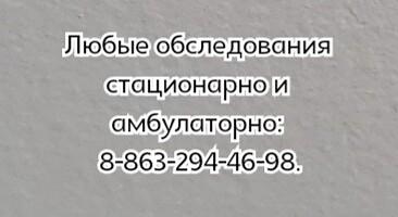 Лучший туболог фтизиатр в Новочеркасске