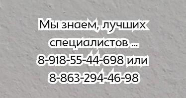 Лучший туболог в Новочеркасске