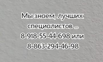 Лучший туболог фтизиатр в Азове
