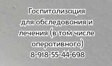 Консультация туболога Новочеркасск