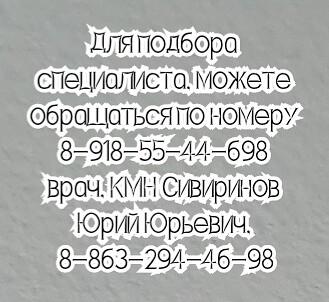 Консультация туболога Азов