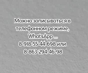 Консультация туболога на дому Новочеркасск