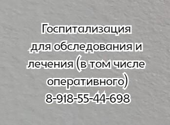 Консультация туболога Ростов