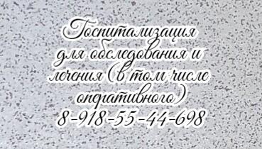 Ростов нейрохирург - проф.Молдованов В.А.