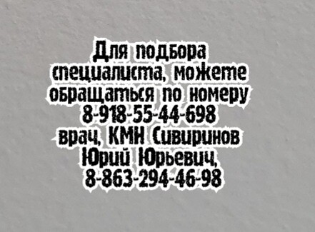 Консультация травматолога на дому Азов