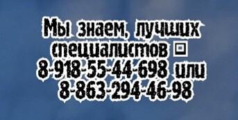 Лучший рефлексотерапевт в Ростове