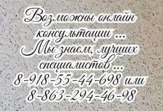 Ростов - эндоскопист Карпова И.О.