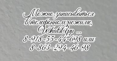 Лучший фтизиатр в Ростове-на-Дону
