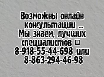 Консультация туболога на дому Ростов
