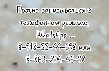 Батайск ГРОШКОВ К.К. - ЛОР. Отоларинголог в Батайске. Лечение и диагностика в Батайске