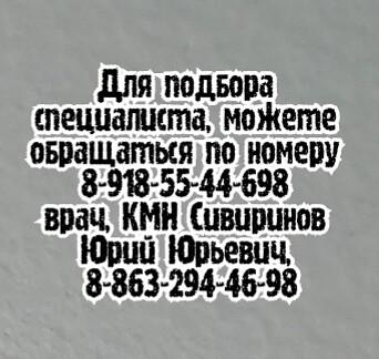 Консультация травматолога на дому Ростов