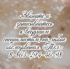 Ростов - Детский уролог проф. - Чепурной М.Г.