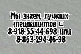 Лучший туболог, фтизиатр в Шахтах