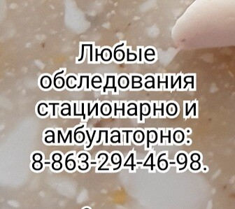 Ростов невролог заведующий - Тринитатский И.Ю.