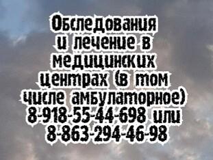 Ростов инфекционист гепатолог - Суладзе А.Г.