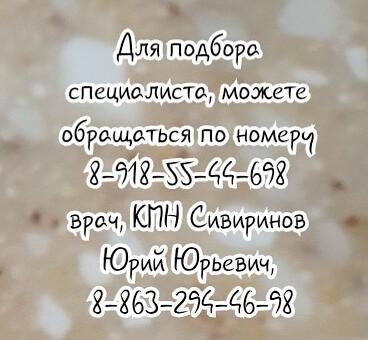 Батайск ГРОШКОВ К.К. - ЛОР