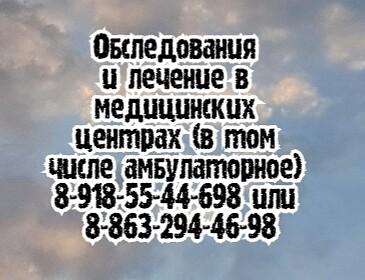 Ростов Кардиолог - ШЕНДРИКОВА В.И.