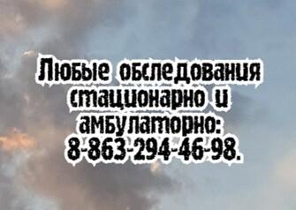 Ростов Криогенное лечение рака