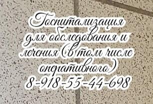 Ростов ЛОР ЧЛХ онколог - Аединова И.В.